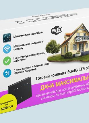 Комплект 3G/4G оборудования для дачи.