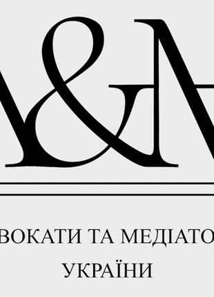Медиация, переговоры, мировое соглашение Харьков