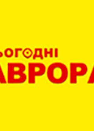 """Охороник в магазин """"Сьогодні Аврора"""""""
