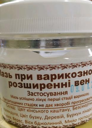 Мазь от Варикоза ,100 грамм