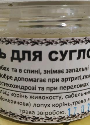 Мазь для Суставов, 100 грамм