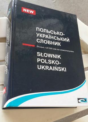 Большой Польско-Украинский словарь