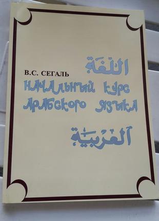 Самоучитель Арабского языка(начальный курс)