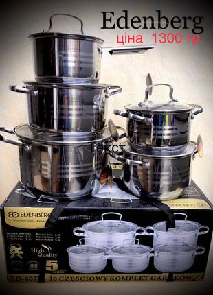 Набор посуды Edenberg EB 4074 (10 предметов)