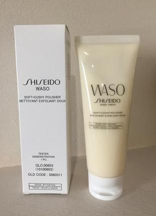 Shiseido waso soft and cushy polisher мягкий эксфолиант (скраб...