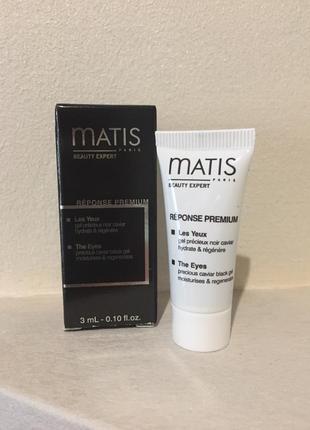 Matis reponse premium the eyes гель для глаз с черной икрой