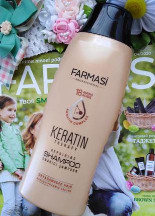 Шампунь для волос с кератином keratin therapy