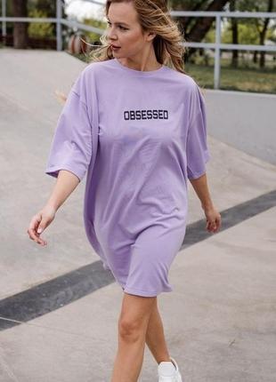 Модное платье-футболка цвета лаванда onesize