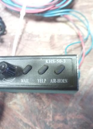 Сигнал СГУ Караул KHS-50-3  Сигнально-громкоговорящее устройство