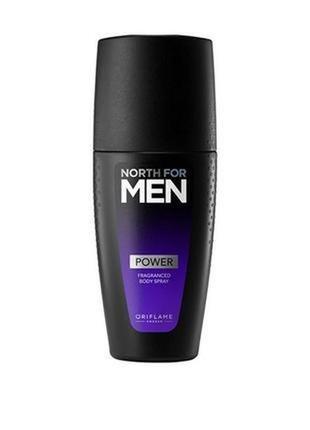 Парфюмированный спрей для тела north for men power