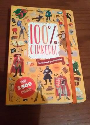 Подарок 100% стикеры специально для мальчиков книга более 1500...