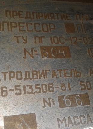 Компрессор холодильный судовой ПГ 10С-12-24