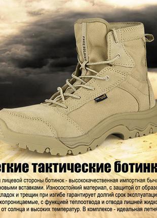 Tактические ботинки Free Soldier лето 44EU