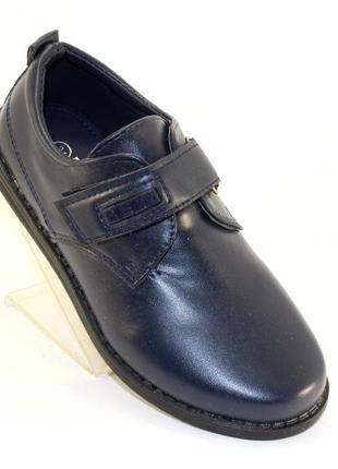 Туфли детские, для мальчика, школьная обувь №5