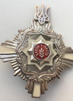 Знак МВС України Закон і Честь Срібло