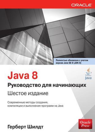 java8 руководство для начинающих 6 издание