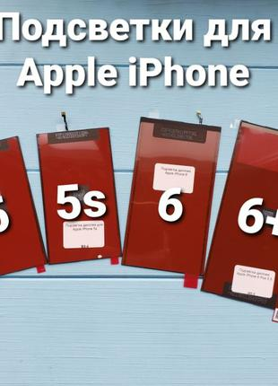 Подсветка для Apple iPhone 5/5S/6/6+/6S/6S+/7/7+/8/8+/Xr