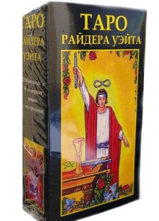 Карты Таро Райдера-Уэйта (инструкция на русском языке) гадальн...