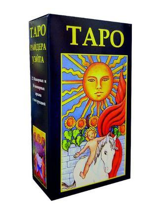 Карты Таро Райдера-Уэйта солнце (инструкция на русском языке)
