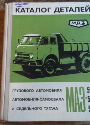 Каталог деталей автомобиля МАЗ 500А, 503А, 504А