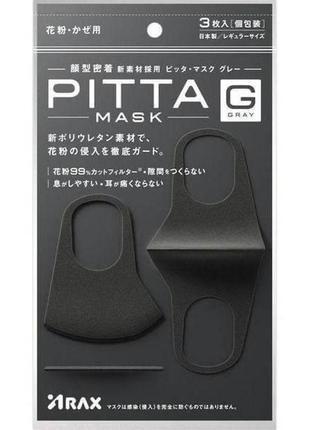 Оригинальная маска pitta япония ♦ многоразовая ♦ набор из 3х ш...