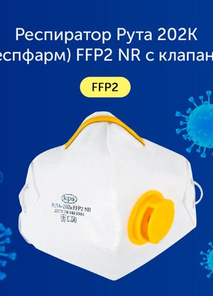 Респиратор Рута 202К (Респфарм) FFP2 NR с клапаном
