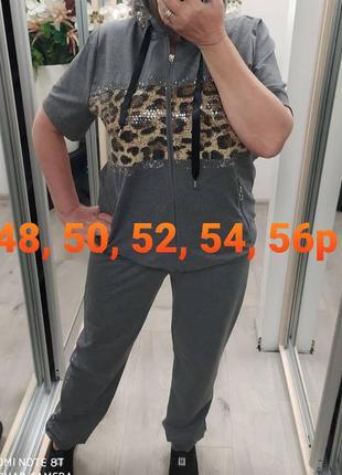 Турецкий спортивный костюм комплект батал от 48 до 56р