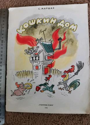 Кошкин дом Маршак гальба сказка стих стихотворение книга книжка