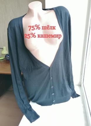Новый натуральный легкий черный кардиган  75% шёлк 25% кашемир...