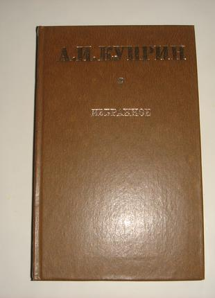 Книга Избранное. А.И.Куприн. 1980.
