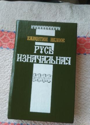 Русь Изначальная - Валентин Иванов