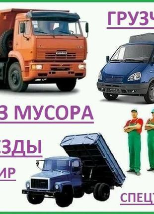 Вынос строймусора с этажа ,вынос з частного сектора ! Вывоз 24/7