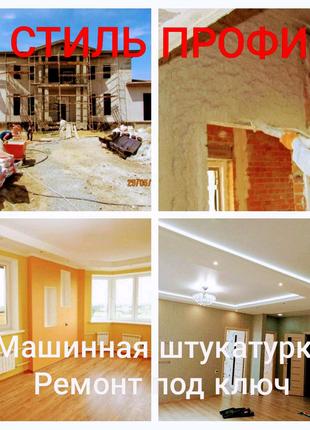 Ремонт под ключ в Одессе