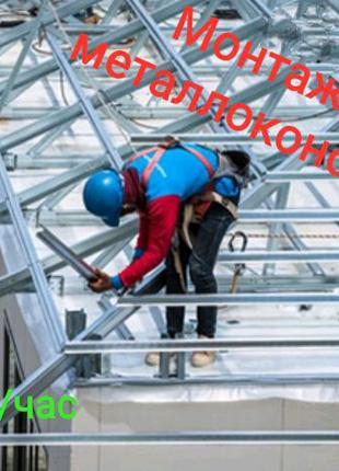 Монтажники металлоконструкций, Польша
