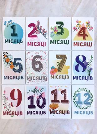 Карточки 12 месяцев для фотосессии младенца