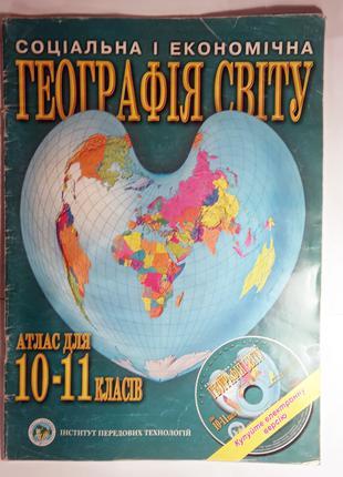 Атлас для 10-11 класів Соціальна і економічна географія світу