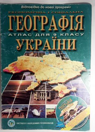 Атлас для 9 класу Економічна і соціальна географія України