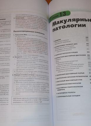Кански Дж. Дж. - Клиническая офтальмология. 2006
