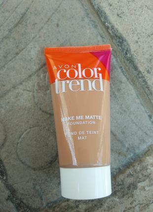 Матуючий тональний крем для обличчя Avon color trend. (30 мл