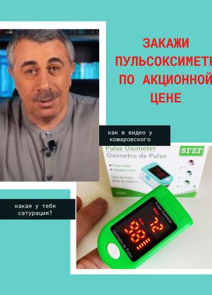 Пульсоксиметр В НАЛИЧИИ SR501 светодиодный ХАРЬКОВ