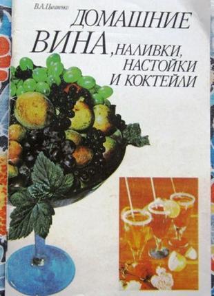 Продам книгу: Домашние вина, наливки, настойки и коктейли