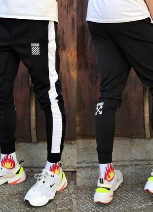 Спортивные штаны черные с белым лампасом OFF WHITE