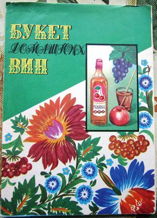 Букет домашних вин