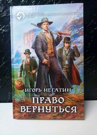 Книга Право вернуться, Игорь Негатив, фантастический роман
