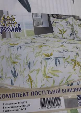 Продам комплект постельного белья ТМ Ярослав