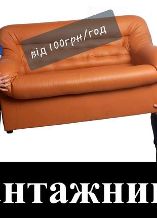 Вантажники Рівне, Грузчики Ровно