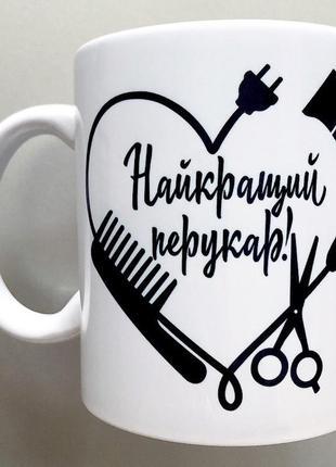 🎁подарунок чашка перукарю / для парикмахера