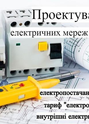 Проект електроопалення, Проект електропостачання, електромережі