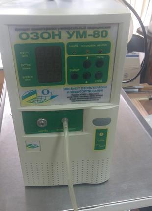 Аппарат ОЗОН УМ-80