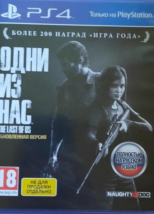Игра на PS4 Один из нас